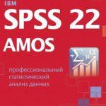 Phân tích dữ liệu với AMOS ( khai giảng thường xuyên, tháng một lần)